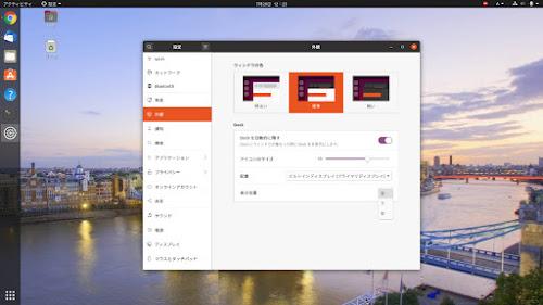 Ubuntuのメニューカスタマイズ1