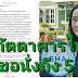 """'ส.ภัตตาคารไทย' แจงกำไรหด 70% จี้ """"ลุงตู่"""" นั่งทานถึง 5 ทุ่ม"""