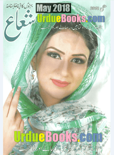 Shuaa Digest May 2018 Title Image