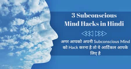 3 Subconscious Mind Power Hacks in Hindi - Think Fast and Slow