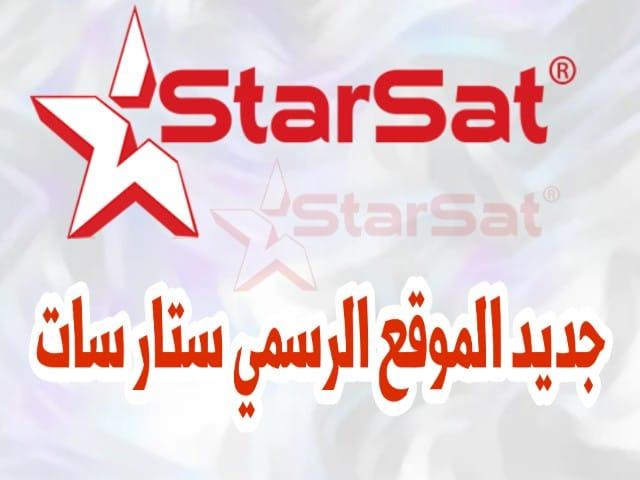 تحديثات جديدة من الموقع الرسمي ستارسات  STARSAT  2020/07/02