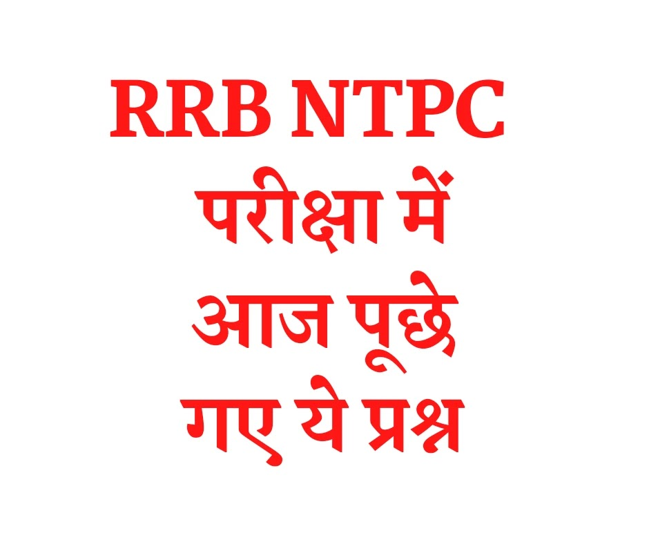 RRB NTPC 22 January 2021 Asked Questions Gk in Hindi of morning shift