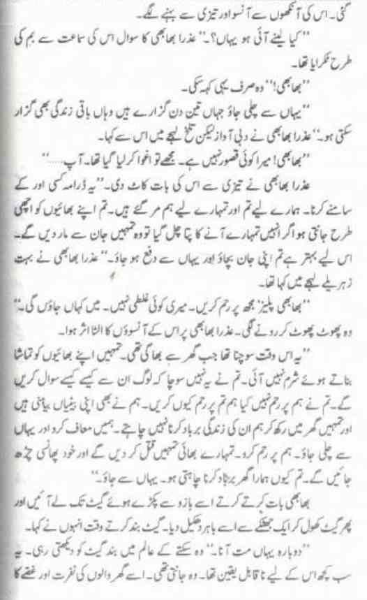 Umera Ahmed Novels