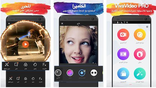 تطبيق VivaVideo Pro