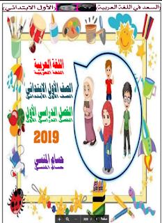 مذكرة لغة عربية الصف الأول الإبتدائى الترم الأول