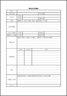 事故対応記録表 018