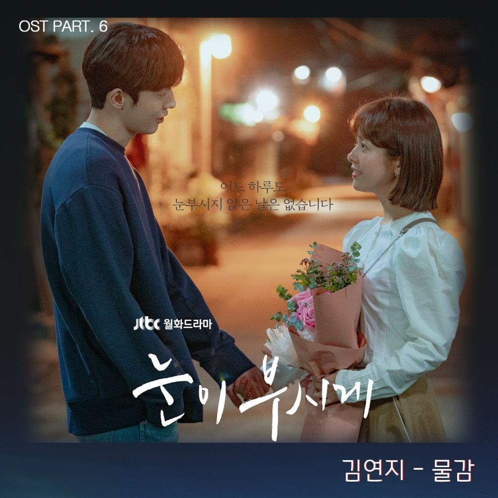 Kim Yeon Ji – The Light in Your Eyes OST Part.6