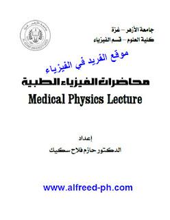 تحميل كتاب محاضرات في الفيزياء الطبية pdf ، د. حازم فلاح سكيك ، كتب فيزياء طبية ، إلكترونية عامة مجاناً برابط مباشر