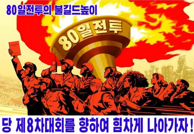 DPRK poster for 80-day campaing