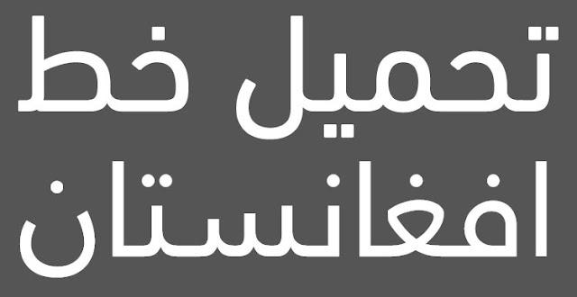 تحميل خط فروتيغر العربي