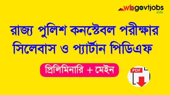 WB Police Constable Syllabus