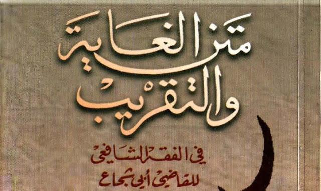 kitab matan ghayah wa taqrib (متن الغاية والتقريب)