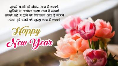 Happy new year 2020 comedy shayari image