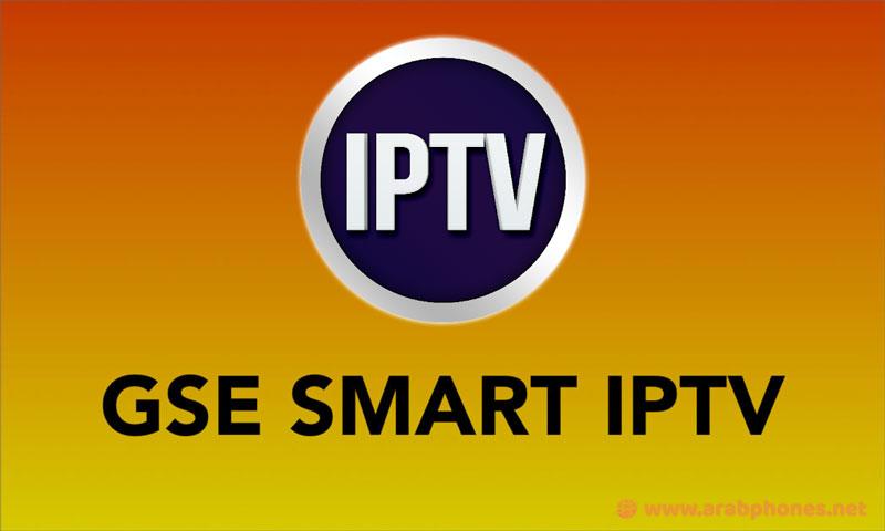تفعيل تطبيق GSE Smart IPTV على أندرويد وآيفون