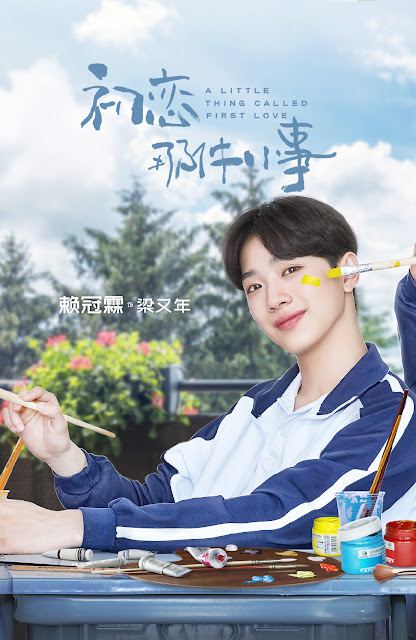 A Little Thing Called First Love campus romance Lai Kuanlin