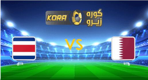 مشاهدة مباراة قطر وكوستاريكا بث مباشر اليوم 13-11-2020 مباراة ودية