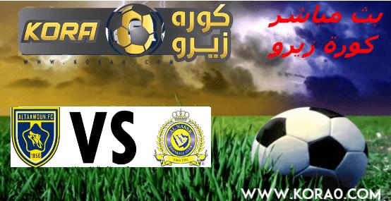 مشاهدة مباراة النصر والتعاون بث مباشر اون لاين اليوم 4-1-2019 نهائي كأس السوبر السعودي