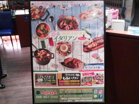 メニュー2 AlettA(アレッタ)ロコアナハ店