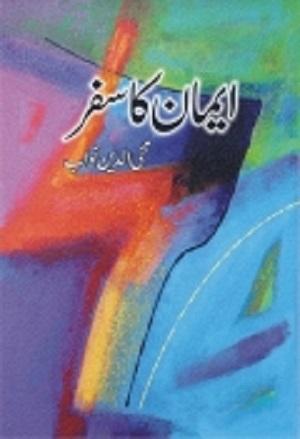 imaan-ka-safar-mohiuddin-nawab-free-pdf-download