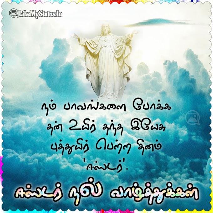ஈஸ்டர் வாழ்த்துக்கள் ஸ்டேட்டஸ்