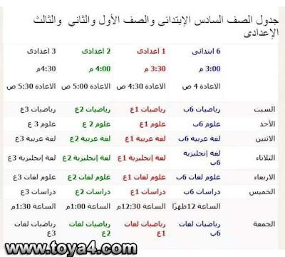 تردد قناة مصر التعليمية 2020 ومواعيد البرامج التعليمية بعد قرار تعليق الدراسة