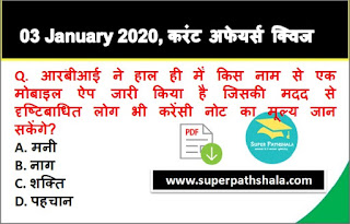 Daily Current Affairs Quiz in Hindi 03 January 2020