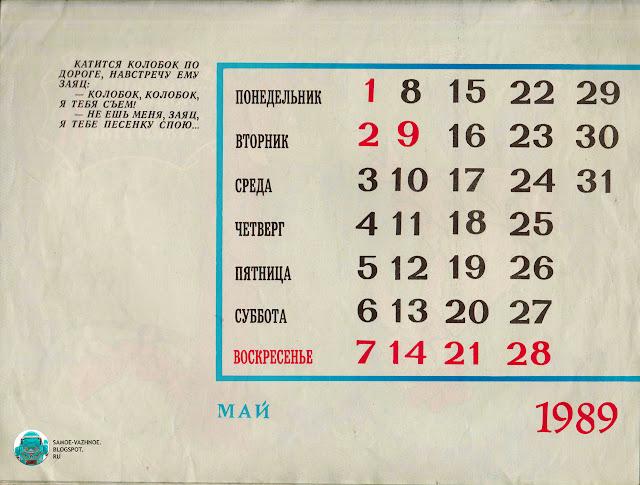 Май 1989 год. Детский календарь Русские народные сказки в обработке А. Н. Толстого 1989 художник А. Канделаки СССР, советский.