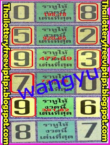 Thai Lottery 3up Touch Game Paper 16-08-2014