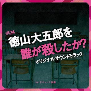 Tokuyama Daigoro wo Dare ga Koroshitaka Original Soundtrack [O.S.T] 2016.10.30