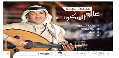 كلمات أغنية عالي السكوت – محمد عبده