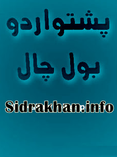 pashto bol chal
