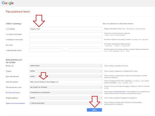 Google расширенный поиск