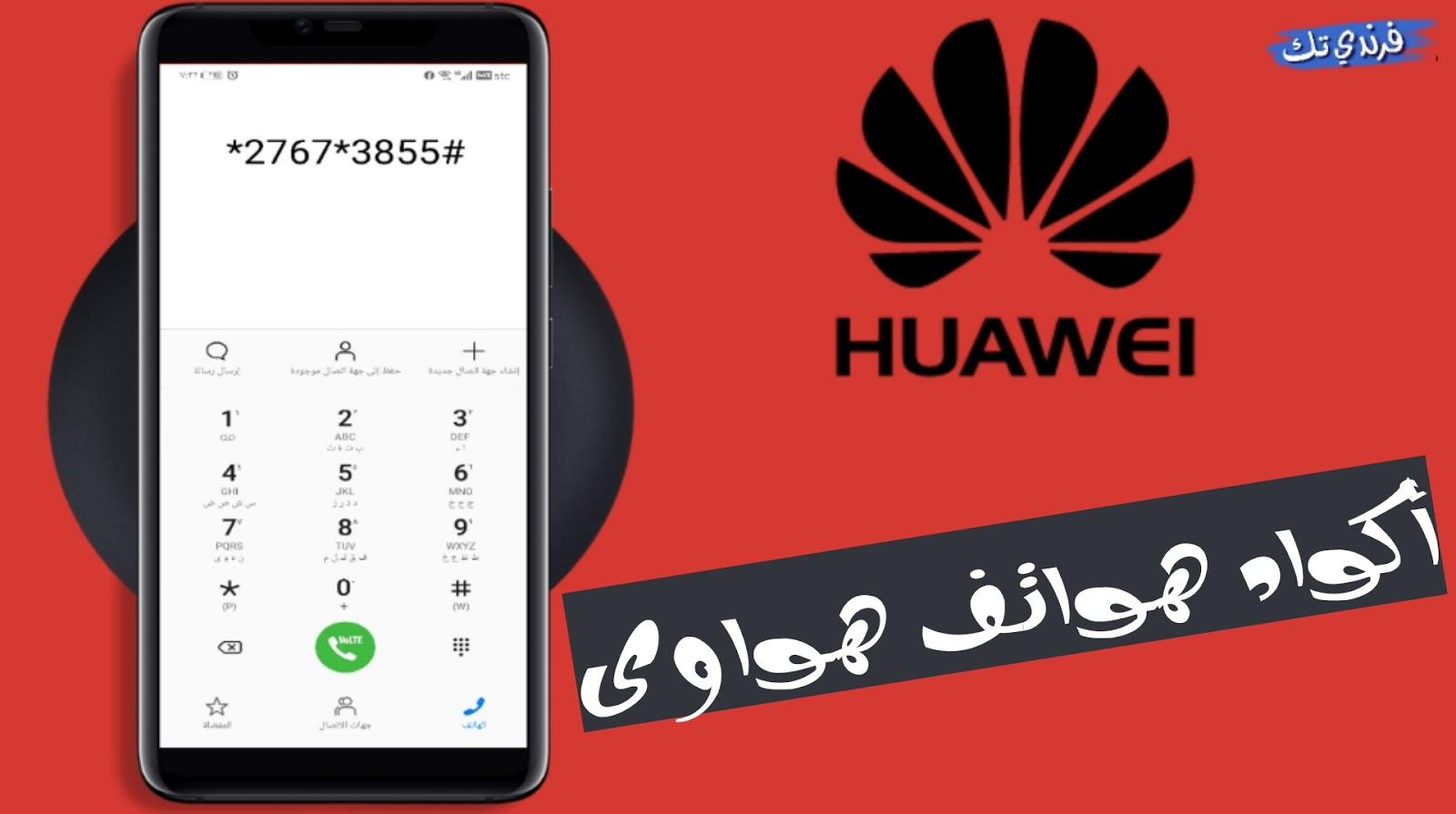جميع أكواد هواتف هواوي السرية والجديدة - Huawei codes