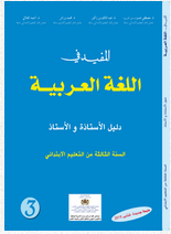 دليل الأستاذ المفيد في اللغة العربية المستوى الثالث