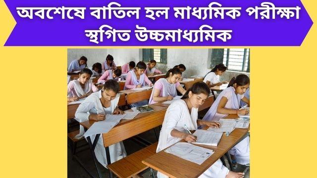 Madhyamik exam Canceled in NIOS