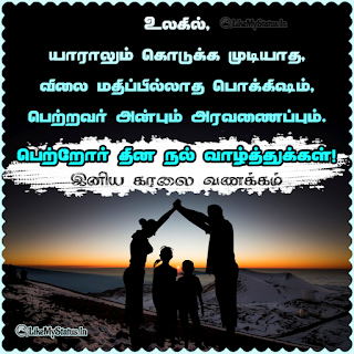 Parents Day Quote in Tamil