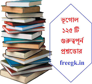 125 Geography Question and answer in bengali