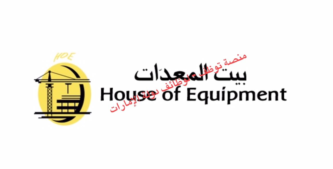وظائف بيت المعدات House of Equipment