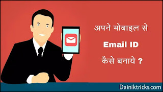 Android Mobile Se Email Account Kaise Bnaye