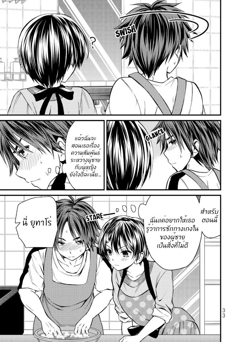 Ojousama no Shimobe - หน้า 10