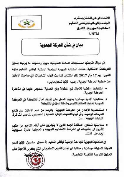 بيان الجامعة الوطنية لموظفي التعليم للجهة الشرقية في شأن الحركة الجهوية