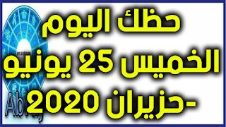 حظك اليوم الخميس 25 يونيو-حزيران 2020