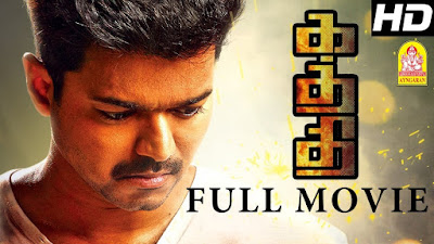 Kaththi Movie Vijay