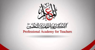 اختبارات اكاديمية المعلمين للترقى,المعلمين,الترقى,اكاديمية المعلم ,التعليم,الاكاديمية المهنية للمعلمين