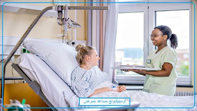 اوسبيلدونغ Gesundheits- und Krankenpflegehelferin في المانيا باللغة العربية 2020 2021 2023 2024