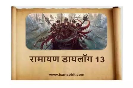 13 Ramayan Dialogue Ramnand Sagar