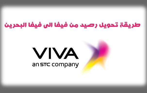 طريقة تحويل رصيد من فيفا الى فيفا البحرين