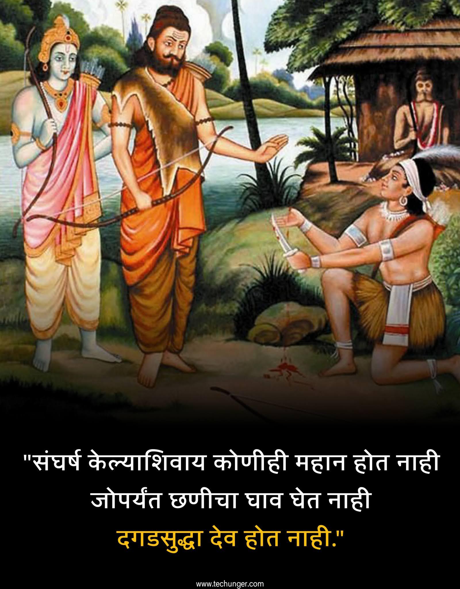 eklavya, techunger, dronacharaya, arjun, arrows, guru purnima