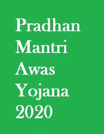 Pradhan Mantri Awas Yojana | pradhan mantri awas yojana form | pradhan mantri awas yojana 2020 | pradhan mantri awas yojana list 2020 | PM Awas Yojana Registration 2020 | Pradhan Mantri Awas Yojana Apply Online.