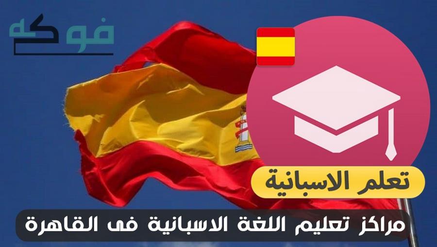 مراكز تعليم اللغة الاسبانية - تكاليف ومدة تعلم دراسة اللغة الاسبانية | الدول التي تتحدث الاسبانية 2020